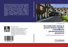 Buchcover von Английский город в ранее Новое время: специфика регионального развития