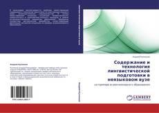 Copertina di Содержание и технология лингвистической подготовки в неязыковом вузе