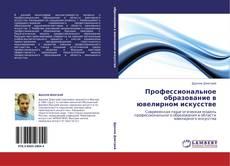 Bookcover of Профессиональное образование в ювелирном искусстве