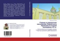 Обложка Город и городское население Пермского Прикамья второй половины XIX в.