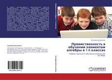 Portada del libro de Преемственность в обучении элементам алгебры в 1-6 классах
