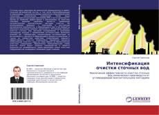 Bookcover of Интенсификация очистки сточных вод