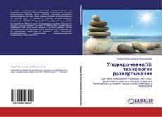 Bookcover of Упорядочение/5S: технология развертывания