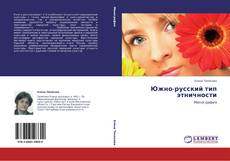 Bookcover of Южно-русский  тип этничности