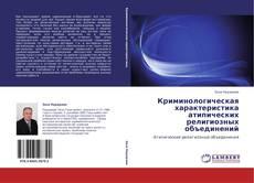 Обложка Криминологическая характеристика атипических религиозных объединений
