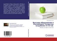 Обложка Высшее образование в Республике Татарстан на рубеже XX-XXI вв.