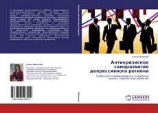 Bookcover of Антикризисное саморазвитие депрессивного региона