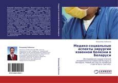 Обложка Медико-социальные аспекты хирургии язвенной болезни в Беларуси