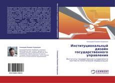 Обложка Институциональный дизайн государственного управления