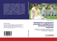 Bookcover of Ожирение и здоровье женщин в пубертате и репродуктивном периоде