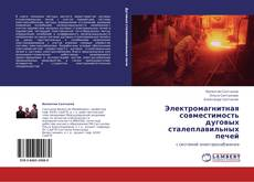Bookcover of Электромагнитная совместимость дуговых сталеплавильных печей