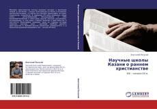 Bookcover of Научные школы Казани о раннем христианстве