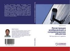 Copertina di Регистрация изображений и сопровождение объектов