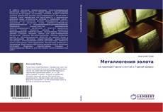 Bookcover of Металлогения золота