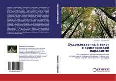 Bookcover of Художественный текст в христианской парадигме