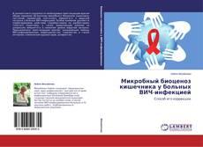 Bookcover of Микробный биоценоз кишечника у больных ВИЧ-инфекцией