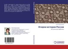 Buchcover von Очерки истории России