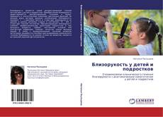 Bookcover of Близорукость у детей и подростков