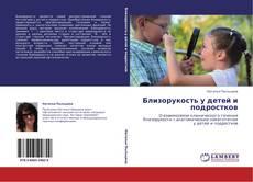 Близорукость у детей и подростков kitap kapağı