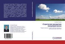 Bookcover of Стратегия развития макрорегиона