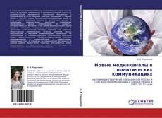 Bookcover of Новые медиаканалы в политических коммуникациях