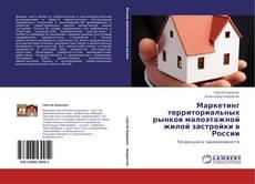 Bookcover of Маркетинг территориальных рынков малоэтажной жилой застройки в России