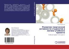 Обложка Развитие творческой активности студентов в логике учебного проекта