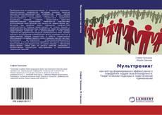 Bookcover of Мульттренинг
