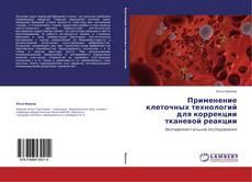 Bookcover of Применение клеточных технологий для коррекции тканевой реакции
