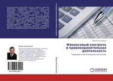Buchcover von Финансовый контроль и правоохранительная деятельность
