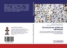 Bookcover of Технология добычи мрамора