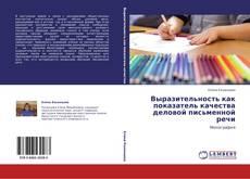 Bookcover of Выразительность как показатель качества деловой письменной речи