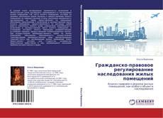 Bookcover of Гражданско-правовое регулирование наследования жилых помещений