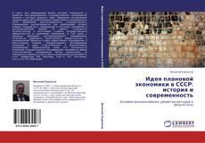 Обложка Идея плановой экономики в СССР: история и современность