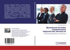 Bookcover of Духовные основы социального творчества личности