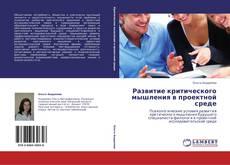 Bookcover of Развитие критического мышления в проектной среде