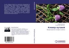 Bookcover of Клевер луговой