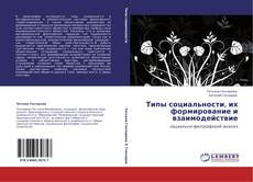 Bookcover of Типы социальности, их формирование и взаимодействие