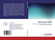 Bookcover of Патогенез ГЭРБ