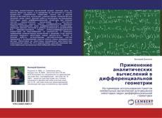Bookcover of Применение аналитических вычислений в дифференциальной геометрии