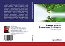 Couverture de Поэзия и проза Владимира Набокова: