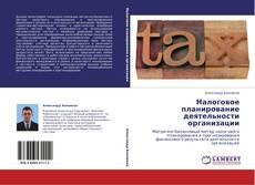 Capa do livro de Налоговое планирование деятельности организации