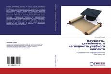 Copertina di Научность, доступность и наглядность учебного контента