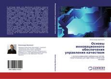 Обложка Основы инновационного обеспечения управления качеством