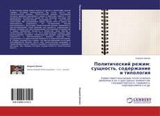 Обложка Политический режим: сущность, содержание и типология