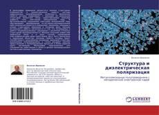 Buchcover von Структура и диэлектрическая поляризация