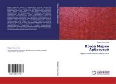 Обложка Проза Марии Арбатовой