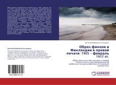 Portada del libro de Образ финнов и Финляндии в правой печати: 1905 – февраль 1917 гг.