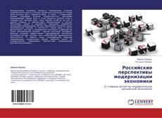 Buchcover von Российские перспективы модернизации экономики