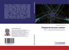 Capa do livro de Теоретическая химия